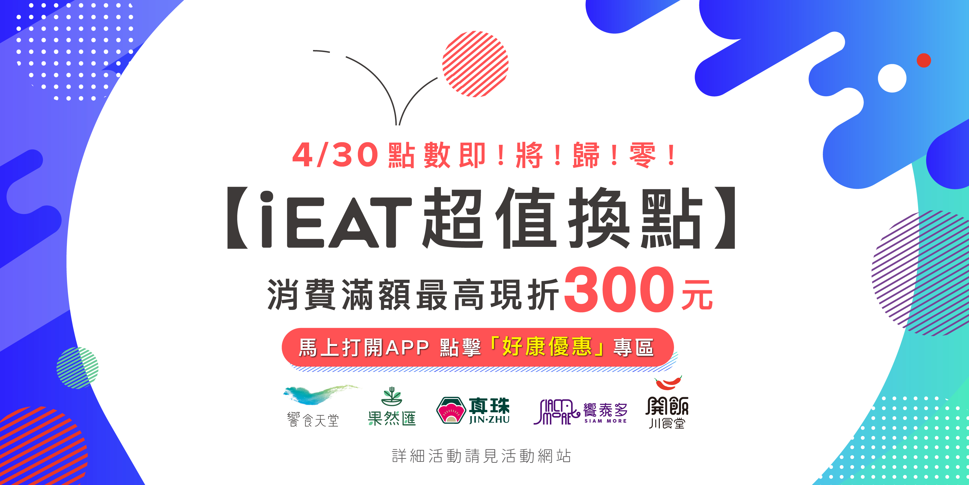 【4/30點數即將到期】iEAT換點攻略特輯