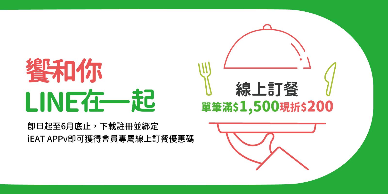 會員綁定動動手!線上訂餐折200元!