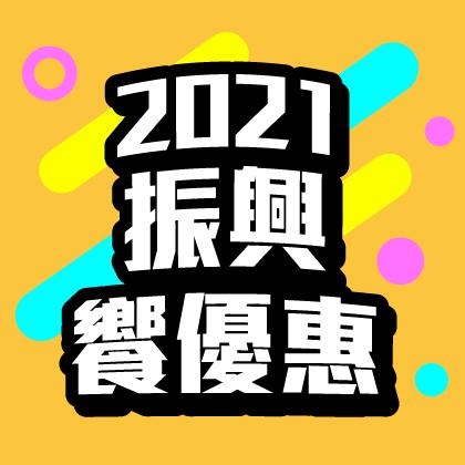 【2021振興饗優惠】優惠加倍 點數加倍